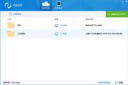 自同步(局域网文件同步备份工具) 2.1.0
