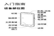 三星SM-G7106手机使用说明书