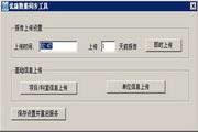优康云健康管理软件接口工具
