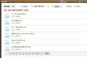 协作式电子备课系统资源平台-初中语文
