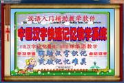 中国汉字快速记忆教学系统正式版