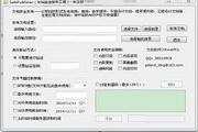SafePublisher电子文档发布管理器 1.0