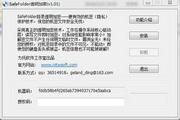 SafeFolder目录文件夹透明加密 1.01
