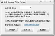 UsbWP(制作写保护U盘)
