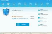职称计算机考试软件天宇考王Word 2007完整版 15.0