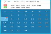 印象日历 1.0.101.868 官方版