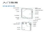 三星GT-I9508V手机使用说明书
