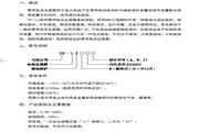 元和YH-LJB80零序电流互感器使用说明书