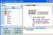 百度通GCT工程硕士英语词汇速记软件(真人发声版) 1.4