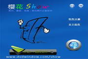 樱花Show