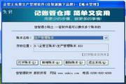 创管免费生产管理软件系统 7.5.7.96