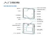 三星SM-N7506V手机使用说明书