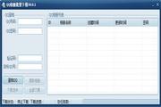 QQ相册批量下载