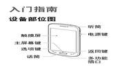 三星SCH-I679手机使用说明书