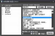 QQ快捷聊天机器人(QQ自动聊天机器人) 0.0.1