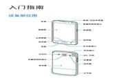 三星GT-I9158P手机使用说明书