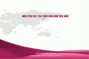 文华财经程序化交易高级教程 8.2