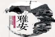 雅安地震捐款主题海报设计