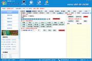 爱彩通12选5软件绿色版