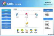 永邦C3手机电子行业版进销存管理 20150107