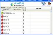 水淼·域名注册批量查询助手 1.0.0.0