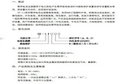 元和YH-LJK240B零序电流互感器使用说明书