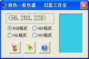 择色拾色器 3.1.1.2