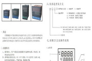 狮威CD900智能温控器使用说明书