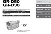 胜利JVC数码摄像机GR-D30-50AC型使用说明书
