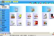 秘奥服装批发零售管理软件系统 8.68