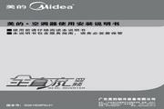 美的KFR-26GW/BP3DN1Y-QA100(A1)空调说明书