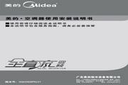 美的KFR-26GW/BP3DN1Y-QA200(A2)空调说明书