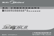 美的KFR-35GW/BP3DN1Y-HB100(A1)空调说明书