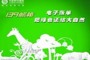 中国移动139邮箱...