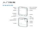 三星SCH-I939I手机使用说明书