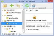 海云笺 - 记事本工具软件 0.9.6.0