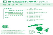 樱花SCR-3670G型中式吸油烟机使用说明书