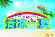 清凉一夏PSD夏季海报