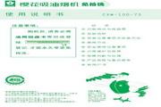 樱花SCR-3126EN型中式吸油烟机使用说明书