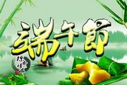 端午节粽香情浓宣传海报