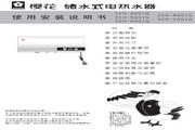 樱花SEH-8001G储水式电热水器使用安装说明书