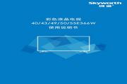 创维40E366W液晶彩电使用说明书 官方版