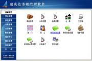 瑞成达茶楼管理软件 5