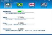 奇式网盾 2.6内测版