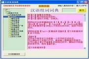 汉语组词词典...