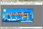 超人宁夏建设工程预结算软件 2013