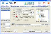 水淼·OTCMS站群文章更新器 1.0.1.2