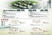 房地产宣传单矢量设计素材