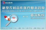 宏达新型农村合作医疗基本药物查询系统