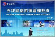 宏达无线网络资源管理系统